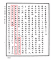世宗肅皇帝實錄 卷五百六十五 嘉靖四十五年 十一月 三日.png