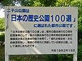 二子山公園の「日本の歴史公園100選」の説明.jpg