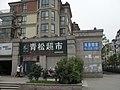 南京宏远大道 - panoramio (5).jpg