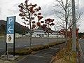 大和町スポーツセンター - panoramio.jpg