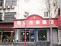 大石坝街的南京杰来集团 - panoramio.jpg