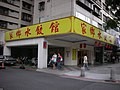 家鄉水餃館 20080730a.jpg