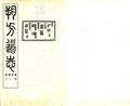 朔方道志 - 民國十六年 (1927).pdf