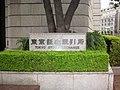 東京証券取引所-Tokyo Stock Exchange - panoramio.jpg