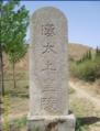 汉太上皇陵.png