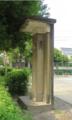 萩児童公園のラヂオ塔(京都市左京区).png