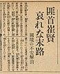 최현(崔賢)의 전사 1938-02-23 경성일보.jpg