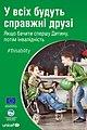 -ThisAbility- Бачити спершу Дитину, потім інвалідність (22614353753).jpg