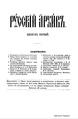 002 tom Russkiy arhiv 1864 vip 1-12.pdf
