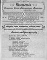 15 - 10 Известия Сочинского Свято-Николаевского Православного Братства 1915 № 10.pdf