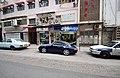15 Sai Wan Ho St - panoramio (2).jpg