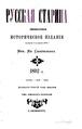 1892, Russkaya starina, Vol 74. №4-6.pdf