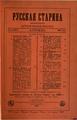 1893, Russkaya starina, Vol 78. №4-6.pdf