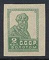 1924 goldstandard typo nowmk imperf 2k nh.jpg