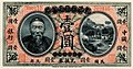 1 Dollar - Bank of China (1909 overprinted with 1912) 01.jpg