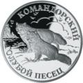 1 Rubel Medny Polarfuchs.png