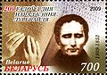 2009. Stamp of Belarus 771-2009-01-04-m.jpg