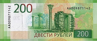Russian ruble - Image: 200 rubles 2017 reverse