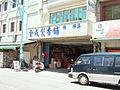2010 07 13040 3624 Chenggong Shops in Chenggong Taiwan.JPG