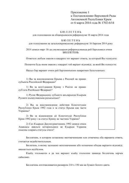 File:2014 Crimean referendum ballot.png