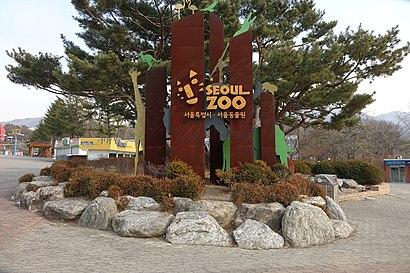 대중 교통으로 서울 동물원 에 가는법 - 장소에 대해