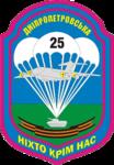 25 ОГПДБр.png