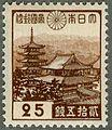 25sen stamp in 1938.JPG