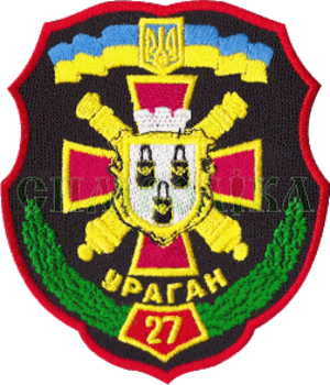 27th Rocket Artillery Brigade (Ukraine) - Image: 27 РеАБр