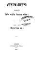 4990010196779 - Bedanta Probes, Basu,ChandraShekhar, 200p, RELIGION. THEOLOGY, bengali (1875).pdf