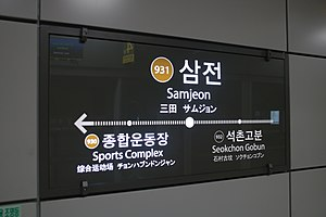 931 Samjeon board upon.jpg