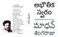 Abhowthika swaram.jpg