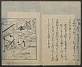 "Akutagawa-Abduction Scene from ""The Tale of Ise"" MET JIB68 005.jpg"