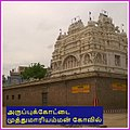 Aruppukottai Muthumariamman Temple.jpg