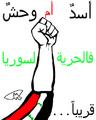 Asad or Wahash.png