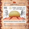 Auroville 2018 stampsheet of India.jpg