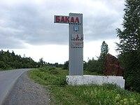 Bakal - sign of town.jpg