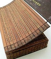 أعـظـم 100 كتاب فـي تـاريخ الـبشريـة ... 180px-Bamboo_book_-_binding_-_UCR