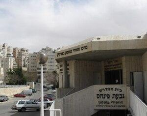 Boston (Hasidic dynasty) - The Israel Boston Chassidic Center on Ruzhin Street, Har Nof, Jerusalem