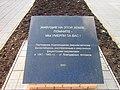 Brotherhood grave of Soviet soldiers in Balakliia (670 burieds) (4).jpg
