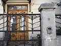 Bucuresti, Romania, Casa Iuliu Zane pe Str. Silvestru nr. 12; B-II-m-B-19693 (2).JPG