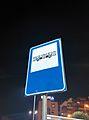 Bus stop sign.jpg