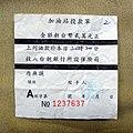 CPCCT Liudu Station banking sheet 20151023.jpg