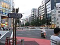 Chūō Street - Kuramaebashi Street crossing (faced to north) - 5, 6, 3 Sotokanda (north-west of Akihabara) (2006-08-10 by Tomer Gabel).jpg