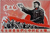 Chairman Mao is the Red Sun in Our Hearts, People's Republic of China, 1968, lithograph - Jordan Schnitzer Museum of Art, University of Oregon - Eugene, Oregon - DSC09554.jpg