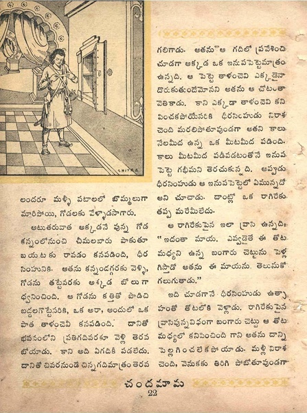 Chandamama 1950 01.pdf