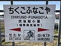 Chikugo-Funagoya Station Sign (Kagoshima Main Line).jpg