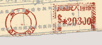 China stamp type BC3E.jpg