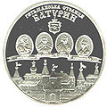 Coin of Ukraine Baturyn R.jpg