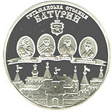 Coin of Ukraine Baturyn R.jpg