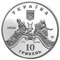 Coin of Ukraine LTOB A10.jpg